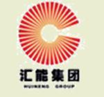 新利体育煤炭供应链管理服务商-战略合作伙伴-内蒙古汇能集团通汇煤炭经营有限公司